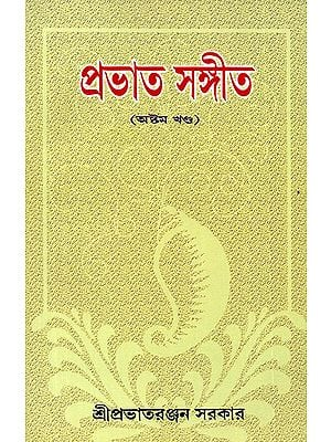 Prabhat Sangita in Bengali (Volume 8)