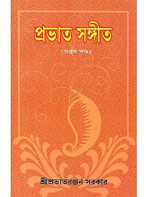 Prabhat Sangita in Bengali (Volume 7)