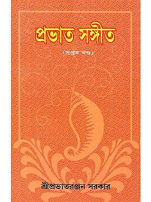 Prabhat Sangita in Bengali (Volume 7)