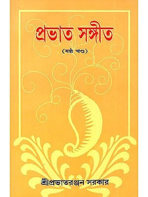 Prabhat Sangita in Bengali (Volume 6)