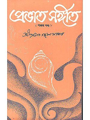 Prabhat Sangita in Bengali (Volume 5)