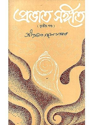 Prabhat Sangita in Bengali (Volume 3)