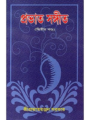 Prabhat Sangita in Bengali (Volume 2)
