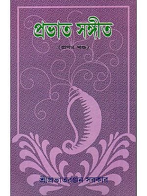 Prabhat Sangita in Bengali (Volume 1)