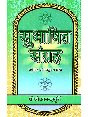 सुभाषित संग्रह: Subhasita Samgraha (Volume 23 and 24)