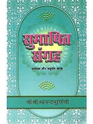 सुभाषित संग्रह: Subhasita Samgraha (Volume 13 and 14)