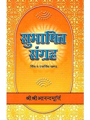 सुभाषित संग्रह: Subhasita Samgraha (Volume 20 and 21)