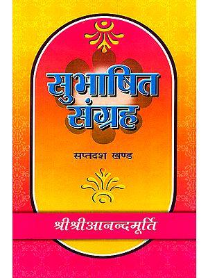सुभाषित संग्रह: Subhasita Samgraha (Volume 17)