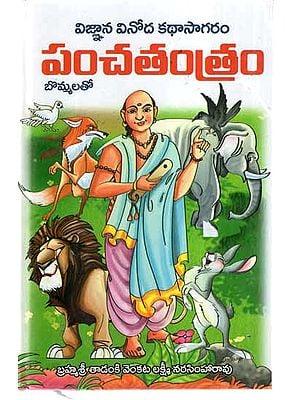 Panchatantram (Telugu)