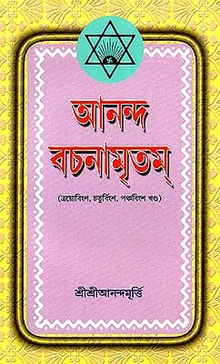 Ananda Vachanamrtam in Bengali (Volume 23 to 25)