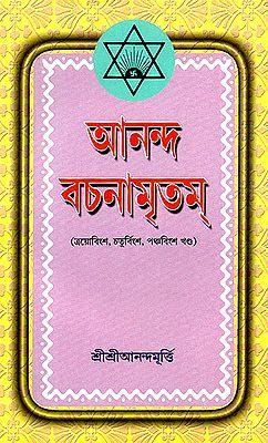 Ananda Vachanamrtam in Bengali (Volume 23 to 25)