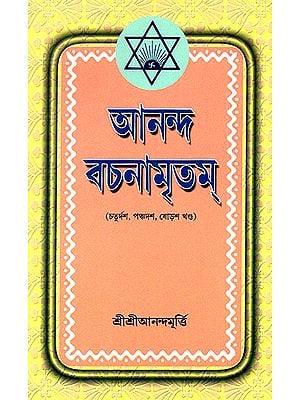 Ananda Vachanamrtam in Bengali (Volume 14 to 16)