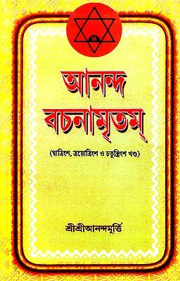 Ananda Vachanamrtam in Bengali (Volume 32, 33 and 34)