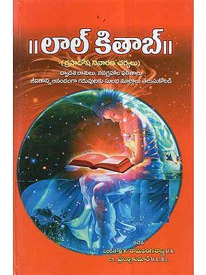 Lal Kitab- Graha Dosha Nivarana Charyalu (Telugu)