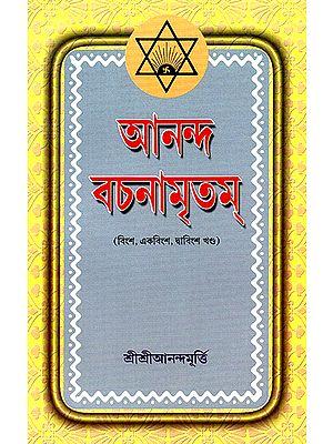 Ananda Vachanamrtam in Bengali (Volume 20 to 22)