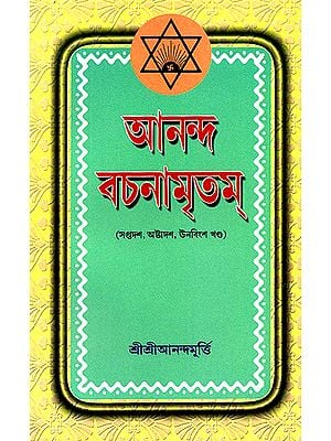 Ananda Vachanamrtam in Bengali (Volume 17 to 19)