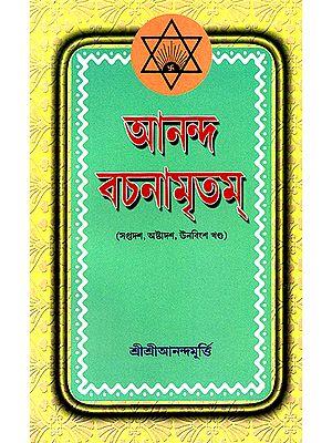 Ananda Vachanamrtam in Bengali (Volume 17 to 19)