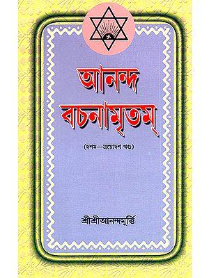 Ananda Vachanamrtam in Bengali (Volume 10 to 13)