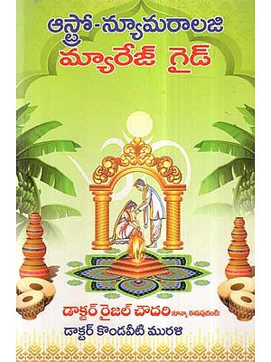 Aastro - Numerology (Marriage Guide in Telugu)