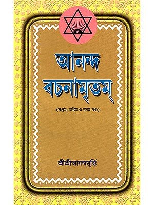 Ananda Vachanamrtam in Bengali (Volume 7, 8 and 9)