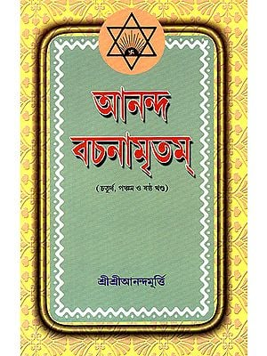 Ananda Vachanamrtam in Bengali (Volume 4, 5 and 6)
