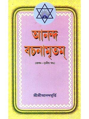 Ananda Vachanamrtam in Bengali (Volume 1, 2 and 3)