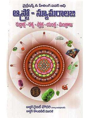 Astro Numerology (Telugu)