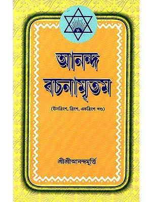 Ananda Vachanamrtam in Bengali (Volume 29 to 31)