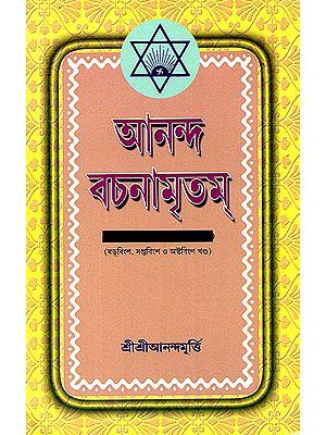 Ananda Vachanamrtam in Bengali (Volume 26, 27 and 28)