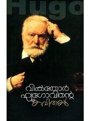 Victhor Hugovinte Kavithakal (Malayalam)