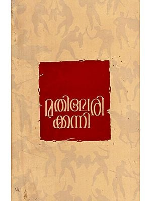 Mathilerikkanni- Folk Song in Malayalam (An Old and Rare Book)