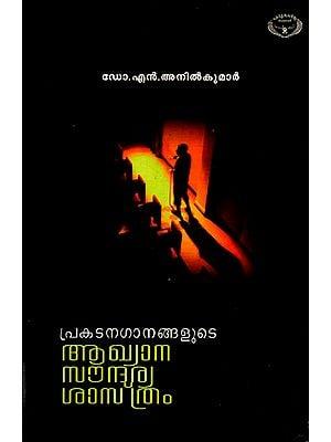 Prakadanaganangalude Aakhyana Saundarya Shasthram (Malayalam)