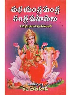 Subha Yantra Mantra Tantra Mahimalu (Telugu)