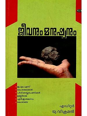 Jeevanum Manushyanum- Collection of Essays (Malayalam)
