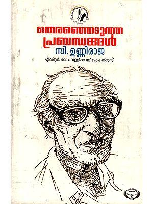 Theranjedutha Prabandhangal (Malayalam)
