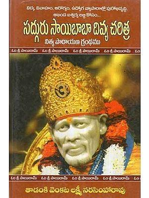 Sadguru Saibaba Divya Charithra (Telugu)