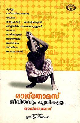 Raj Thomas- Life and His Works (Malayalam)