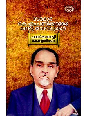 Sardar K.M. Panikkarude Randu Novelukal (Malayalam)