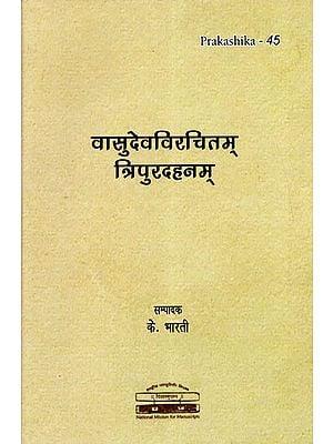 वासुदेवविरचितम् त्रिपुरदहनम् - Tripurdahanam of Vasudeva