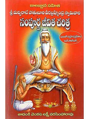 Pothuluri Veera Brahmam Gari Jeevita Charitra (Telugu)