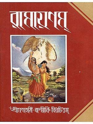 Valmiki Ramayana (Bengali)