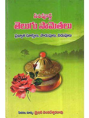 Sampurna Telugu Sametalu (Telugu)