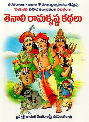 Tenali Rama Krishna Kathalu (Telugu)