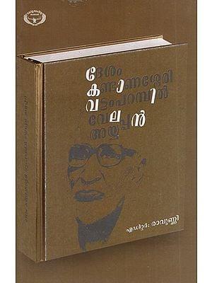 Dasam Kandanasseri Vattamparampil Velappan Ayyappan (Malayalam)