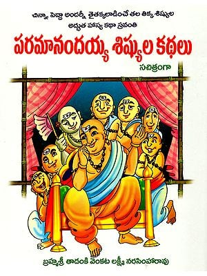 Paramanandayya Sishyula Katha (Telugu)