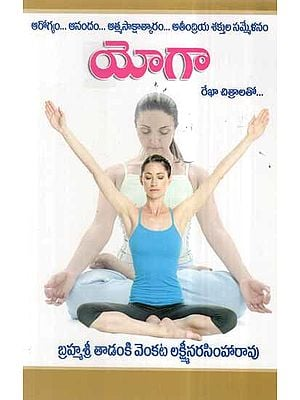 Yoga (Telugu)