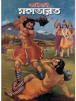 Kasidasi Mahabharata - An Old and Rare Book (Bengali)