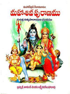 Mahashiva Purana (Telugu)