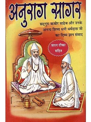 अनुराग सागर - Anurag Sagar (Divine Knowledge Dialogue of Sadhguru Kabir Saheb and his unique disciple Dhani Dharmadas ji)