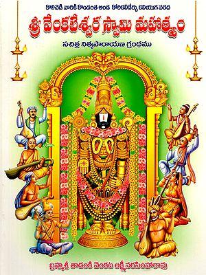 Sri Venkateshwara Swami (Telugu)